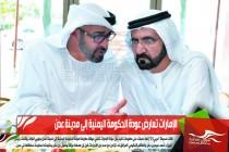 الإمارات تعارض عودة الحكومة اليمنية إلى مدينة عدن