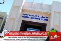 الحكم على البحري والحلو والملا والشحي بالسجن 3 سنوات بعد أكثر من سنتين على اعتقالهم
