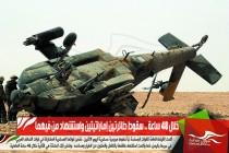 خلال 48 ساعة .. سقوط طائرتين إماراتيتين واستشهاد من فيهما