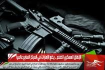 الإنفاق العسكري الضخم .. يضع الإمارات في المركز السابع عالميا