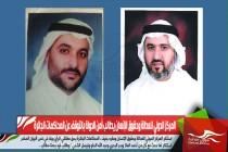 المركز الدولي للعدالة وحقوق الإنسان يطالب أمن الدولة بالتوقف عن المحاكمات الجائرة