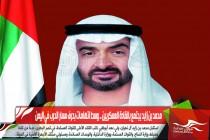 محمد بن زايد يجتمع بالقادة العسكريين .. وسط اتهامات بحرف مسار الحرب في اليمن