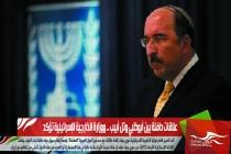 علاقات دافئة بين أبوظبي وتل أبيب .. ووزارة الخارجية الإسرائيلية تؤكد