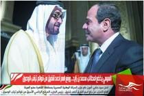 السيسي يخضع لمطالب محمد بن زايد .. ورفع اسم أحمد شفيق من قوائم ترقب الوصول