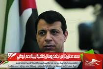 محمد دحلان يترأس اجتماع وسائل إعلامية ليبية بدعم أبوظبي