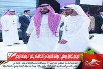 الرياض تجامل أبوظبي ( موقف الإمارات من التحالف لم يتغير ) .. وفرنسا توضح