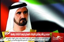 محمد بن راشد يستقبل القيادات العسكرية وسط انتقادات واسعة