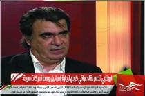 ابوظبي تدعم لقاء عراقي كردي لزيارة إسرائيل وسط تحركات سرية