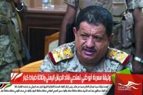 وثيقة مسربة: أبوظبي تستدعي قائد الجيش اليمني وثلاثة ضباط كبار