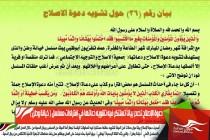 دعوة الإصلاح تصدر بياناً تستنكر فيه تشويه دعاتها في افتراءات مسلسل ( خيانة وطن )