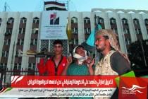 تضييق إماراتي متعمد على الحكومة اليمنية في عدن لدفعها نحو العودة للرياض