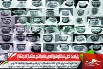 بيان المركز الدولي للعدالة وحقوق الإنسان بمناسبة ذكرى محاكمة ( الإمارات 94 )