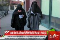 خلع الحجاب .. أبرز وصايا الخارجية الإماراتية للمواطنين عند السفر لأوروبا
