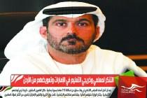 التنكر لمعلمي وخريجي التعليم في الإمارات وتعويضهم من الأردن