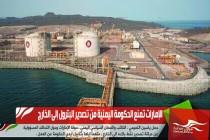 الإمارات تمنع الحكومة اليمنية من تصدير البترول إلى الخارج