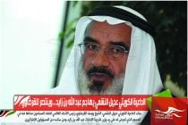 الداعية الكويتي عجيل النشمي يهاجم عبد الله بن زايد .. وينتصر للقرضاوي