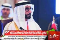 البواردي .. العلاقة بين دولة الإمارات وحلف الناتو ضرورة لابد من تعزيزها