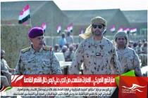 ستراتفور الأمريكي .. الإمارات ستنسحب من الحرب على اليمن خلال الأشهر القادمة