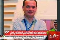 محاميون وإعلاميون أردنيون يتابعون قضية الصحفي النجار المختطف في أبوظبي