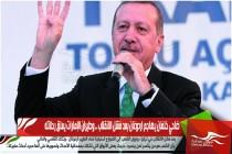 ضاحي خلفان يهاجم اردوغان بعد فشل الانقلاب .. وطيران الإمارات يعلق رحلاته