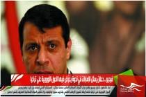 فيديو .. دحلان يمثل الإمارات في ندوة يحرّض فيها الدول الأوروبية على تركيا