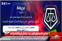 المركز الدولي للعدالة يدعو الحقوقيين للتوقيع على عريضة .. الحرية لمعتقلي الرأي بدولة الإمارات العربية المتحدة