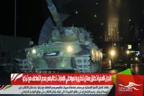 اللجان الأمنية تطلق رسائل تحذيريه لمواطني الإمارات تطالبهم بعدم التعاطف مع تركيا