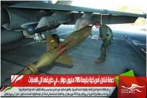 صفة قنابل أمريكية بقيمة 785 مليون دولار .. في طريقها إلى الإمارات