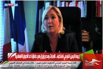 زعيمة اليمين الفرنسي المتطرف .. الإمارات ومصر وإيران هم حلفاؤنا ضد الأصولية الإسلامية