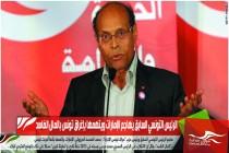 الرئيس التونسي السابق يهاجم الإمارات ويتهمها بإغراق تونس بالمال الفاسد