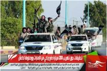تحقيقات حول تهريب 200 سيارة دفع رباعي من الإمارات ووصلوها لداعش
