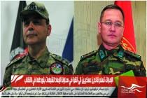 الإمارات تسلم قائدين عسكريين إلى أنقرة في محاولة لإبعاد الشبهات بتورطها في الانقلاب