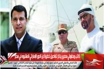 كاتب وحقوقي مصري يذكر تفاصيل خطيرة عن الدور الإماراتي المشبوه في مصر