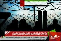 مركز الإمارات لحقوق الإنسان يصدر بيانا يطالب بالإفراج عن أبناء العبدولي