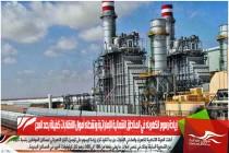 زيادة رسوم الكهرباء في المناطق الشمالية الإماراتية ونشطاء أموال الانقلابات كفيلة بصد العجز