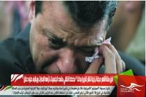 قبل ستة أشهر مجلة تركية تنشر تقريرا ساخنا