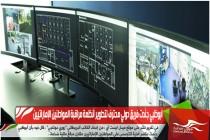أبوظبي جنَّدت فريق دولي محترف لتطوير أنظمة مراقبة المواطنين الإماراتيين
