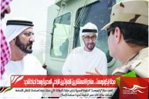 مجلة ايكونومست .. مغادرة المستشاريين الإماراتيين الأراضي المصرية وسط احباط شديد