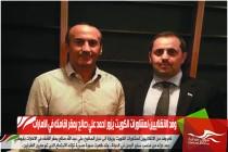 وفد الانقلابيين لمشاورات الكويت يزور احمد علي صالح بمقر اقامته في الامارات