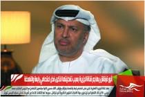 أنور قرقاش يهاجم قناة الجزيرة بسبب تغطيتها لذكرى فض اعتصامي رابعة والنهضة