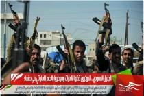 الجنرال السعودي .. الحوثيون خذلوا الامارات وسيطروا بالدعم الاماراتي على صنعاء