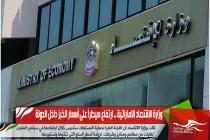 وزارة الاقتصاد الاماراتية .. ارتفاع سيطرأ على أسعار الخبز داخل الدولة