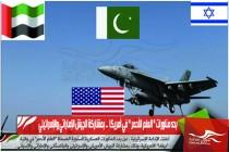 """بدء مناورات """" العلم الأحمر """" في أمريكا  .. بمشاركة الجيش الإماراتي والإسرائيلي"""
