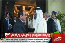توتر في العلاقات الاماراتية والمصرية .. وناشطون مابني على باطل فهو باطل