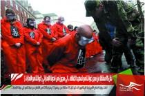 نقل 15 معتقلا من سجن غوانتنامو تمهيدا لإغلاقه .. إلى سجون أمن الدولة الإماراتي ( غوانتنامو الامارات )