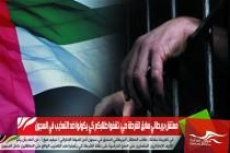 معتقل بريطاني سابق لشرطة دبي: ثقفوا طلابكم كي يكونوا ضد التعذيب في السجون
