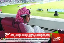 رسالة من تحالف قوى مانشستر ستي لمنصور بن زايد حول انتهاكات حقوق الإنسان في الإمارات