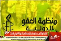 العفو الدولية تعرب عن تخوفها بشأن معاملة سجناء غوانتانامو في الإمارات