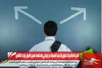 الشبكة العالمية للحقوق والتنمية الممولة من أبوظبي والمتهمة بغسيل الأموال تواجه (الإفلاس)