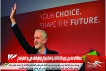 صحيفة إماراتية تصف جيرمي كوربين الفائز بانتخابات حزب العمال البريطاني باليساري المتشدد وتوني بلير باليساري الوسطي